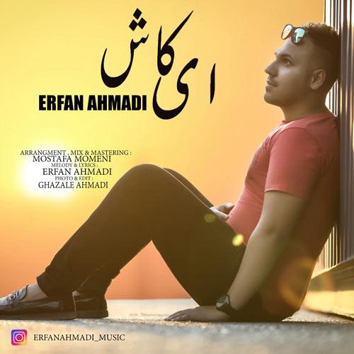 دانلود آهنگ عرفان احمدی بنام ای کاش