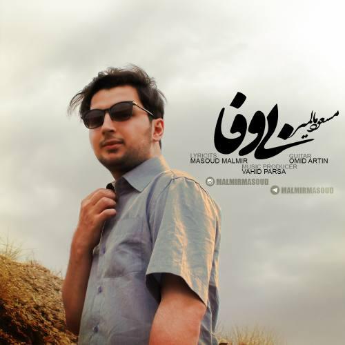 دانلود آهنگ مسعود مالمیر بنام بی وفا