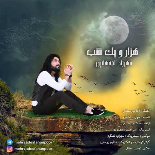 دانلود آهنگ مهرزاد اصفهان پور بنام هزار و یک شب
