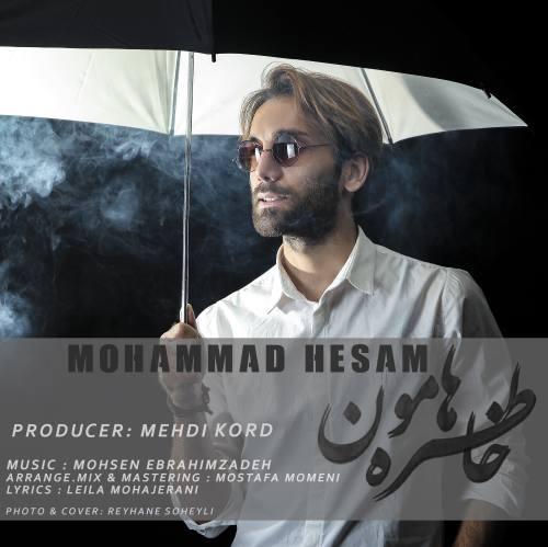 دانلود آهنگ محمد حسام بنام خاطره هامون