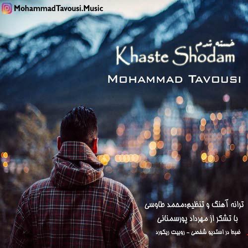 دانلود آهنگ محمد طاوسی بنام خسته شدم