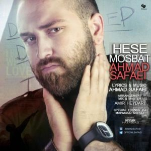 دانلود آهنگ جدید احمد صفایی به نام به دادم برس