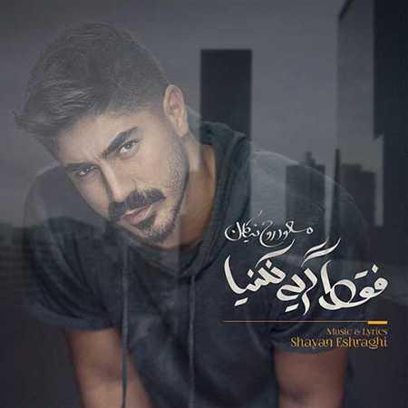 دانلود آهنگ جدید مسعود روح نیکان به نام فقط گریه نکنیا