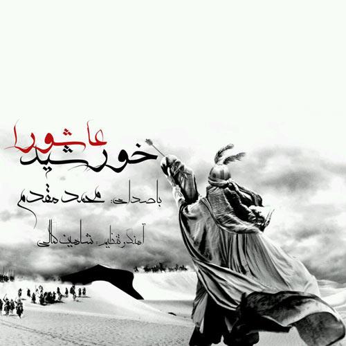 دانلود آهنگ محمد مقدم بنام خورشید عاشورا