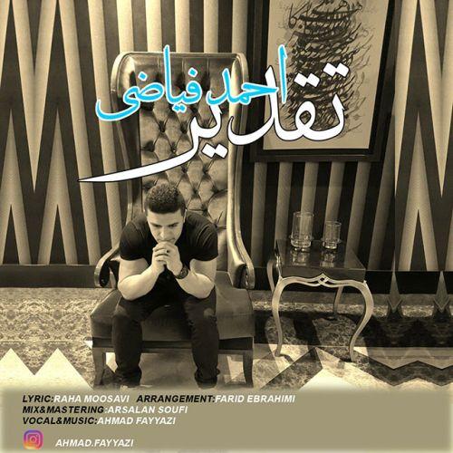 دانلود آهنگ احمد فیاضی بنام تقدیر