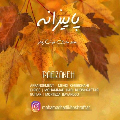 دانلود آهنگ جدید محمد هادی خوش رفتار به نام پاییزانه