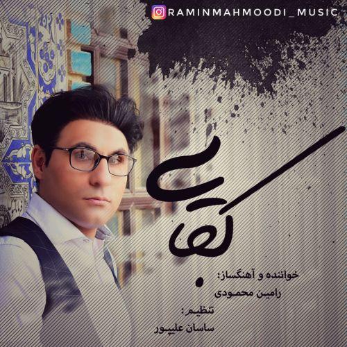 دانلود آهنگ رامین محمودی بنام کجایی