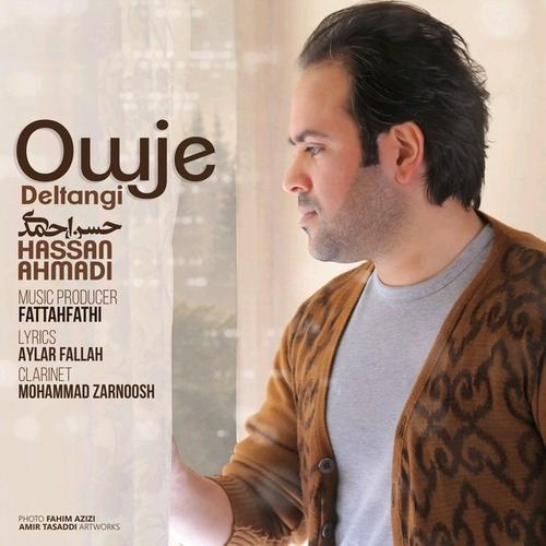 دانلود آهنگ حسن احمدی بنام اوج دلتنگی
