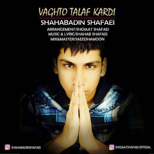 دانلود آهنگ شهاب الدین شفاعی بنام وقتو تلف کردی