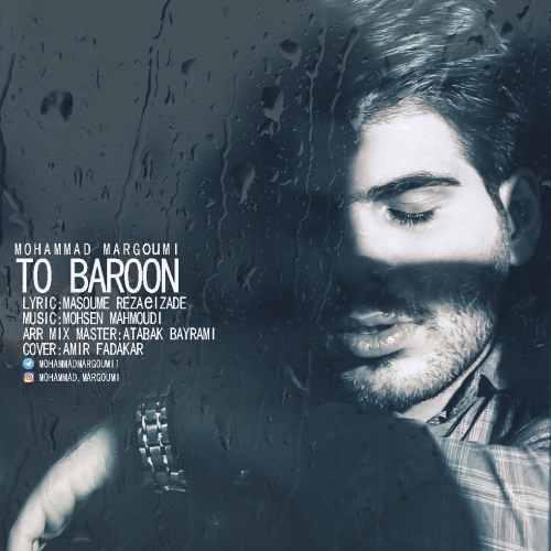 دانلود آهنگ محمد مرقومی بنام تو بارون