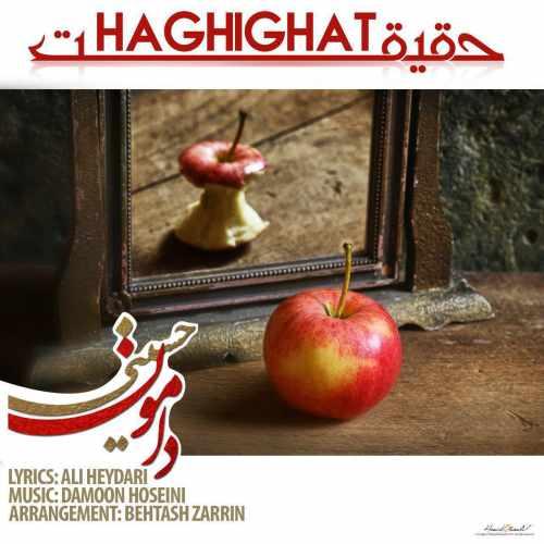 دانلود آهنگ دامون حسینی بنام حقیقت