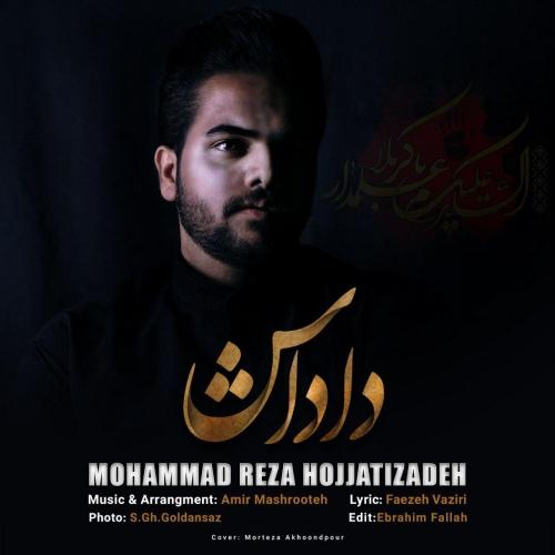 دانلود آهنگ محمدرضا حجتی زاده بنام داداش