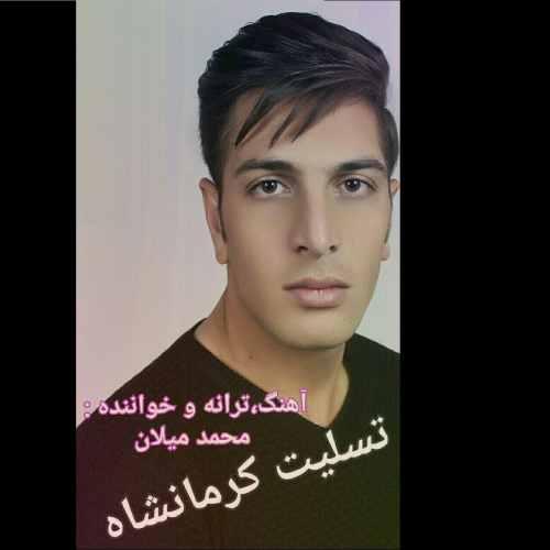 دانلود آهنگ محمد میلان بنام تسلیت کرمانشاه