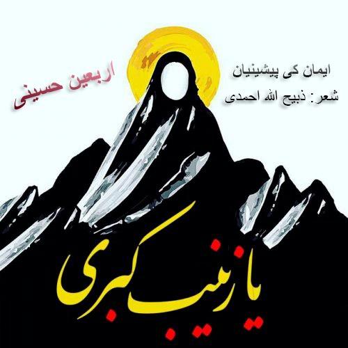 دانلود آهنگ ایمان کی پیشینیان بنام اربعین حسینی