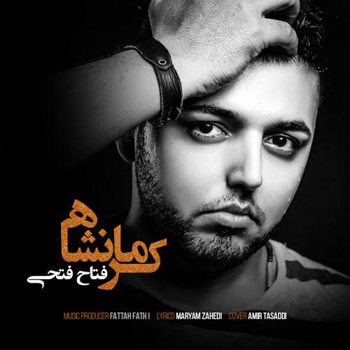 دانلود آهنگ فتاح فتحی بنام کرمانشاه