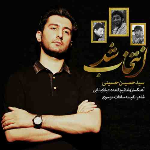 دانلود آهنگ جدید سید حسین حسینی به نام انتخاب شد