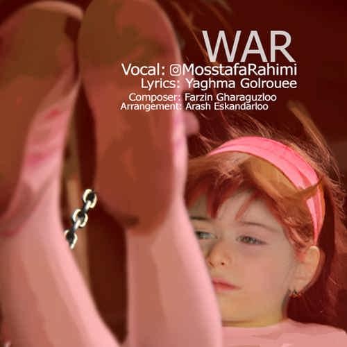 دانلود آهنگ مصطفا رحیمی بنام جنگ
