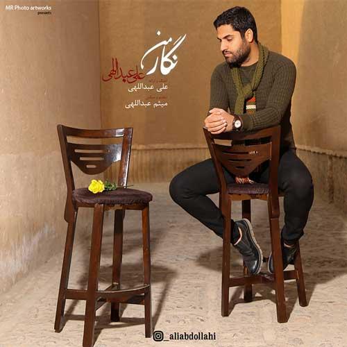 دانلود آهنگ علی عبداللهی بنام نگار من