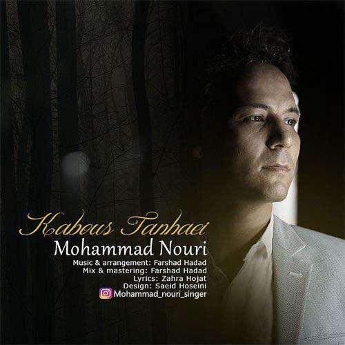 دانلود آهنگ محمد نوری بنام کابوس تنهایی