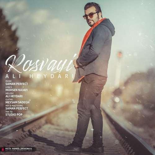 دانلود آهنگ علی حیدری بنام رسوایی