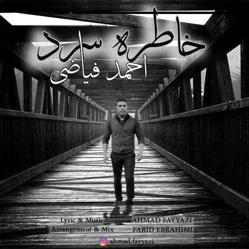 دانلود آهنگ احمد فیاضی بنام خاطره سرد