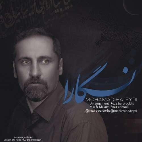 دانلود آهنگ محمد حاج عیدی بنام نگارا