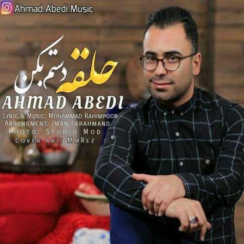 دانلود آهنگ احمد عابدی بنام حلفه دستم بکن
