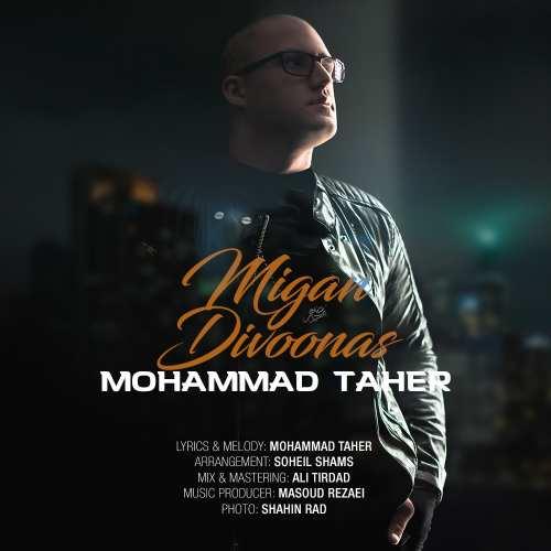 دانلود آهنگ محمد طاهر بنام میگن دیوونس