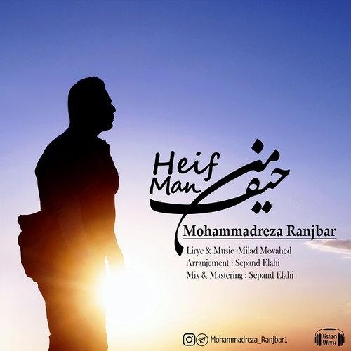 دانلود آهنگ محمدرضا رنجبر بنام حیف من
