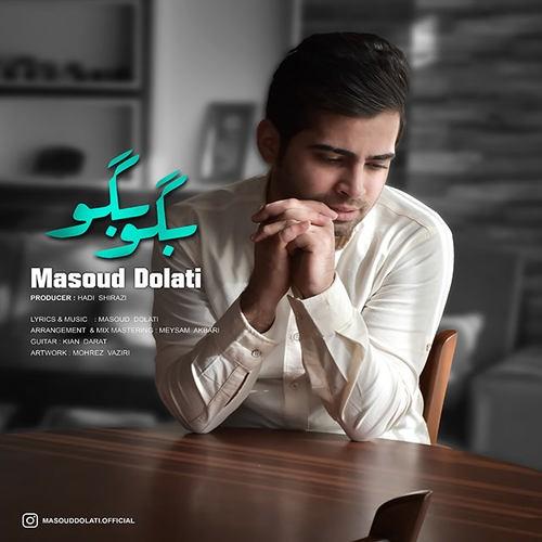 دانلود آهنگ مسعود دولتی بنام بگو بگو