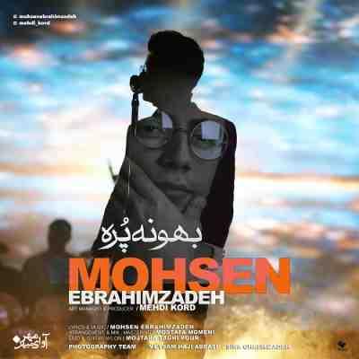 دانلود آهنگ جدید محسن ابراهیم زاده به نام بهونه پره