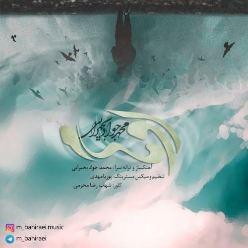 دانلود آهنگ محمد جواد بحیرایی بنام اوهام