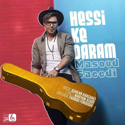 دانلود آهنگ مسعود سعیدی بنام حسی که دارم