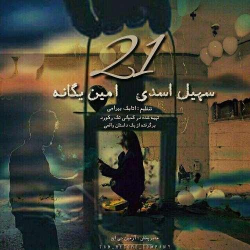 دانلود آهنگ سهیل اسدی و امین یگانه بنام ۲۱