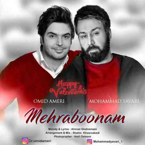 دانلود آهنگ جدید امید عامری و محمد یاوری به نام مهربونم