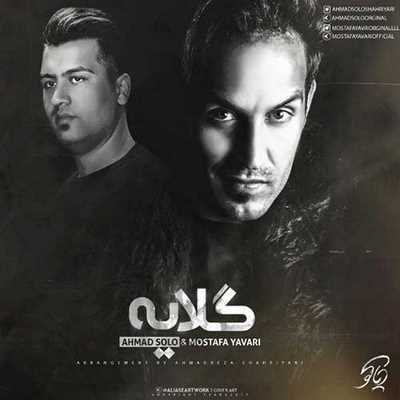 دانلود آهنگ جدید احمد سلو به نام گلایه