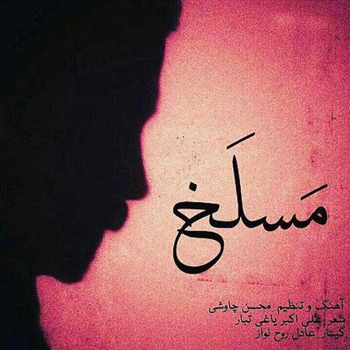 دانلود آهنگ جدید محسن چاوشی به نام مسلخ