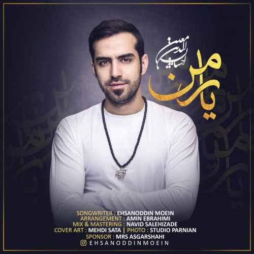 دانلود آهنگ جدید احسان الدین معین به نام یار من
