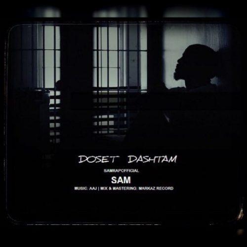 دانلود آهنگ جدید سام به نام دوست داشتم