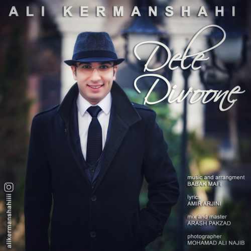 دانلود آهنگ جدید علی کرمانشاهی به نام دل دیوونه