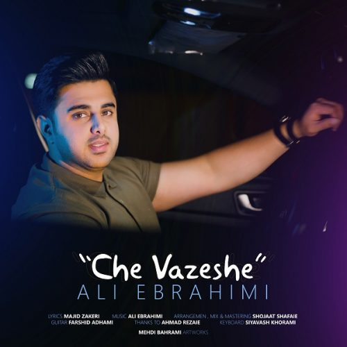 دانلود آهنگ جدید علی ابراهیمی به نام چه وضعشه
