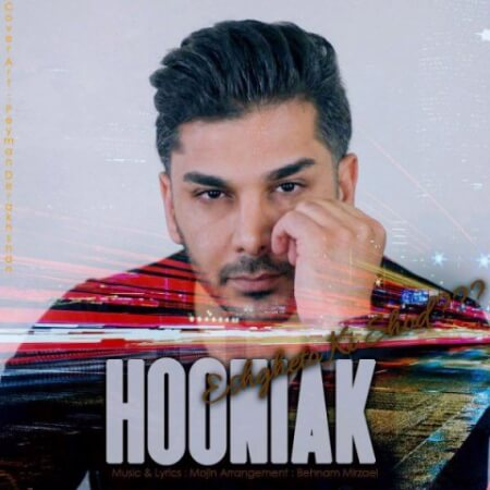 دانلود آهنگ جدید هونیاک به نام عشق تو کی شد