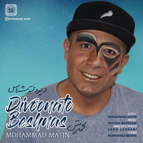 دانلود آهنگ جدید محمد متین به نام دیوونتو بشناس