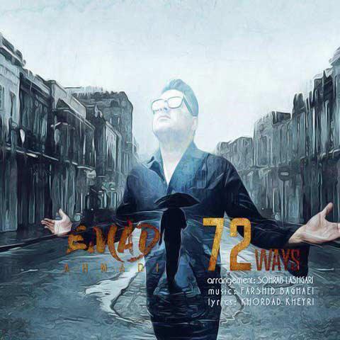 دانلود آهنگ جدید عماد به نام 72 راه