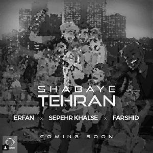 دانلود آهنگ جدید عرفان و خلسه بهمراهی فرشید به نام شبهاى تهران