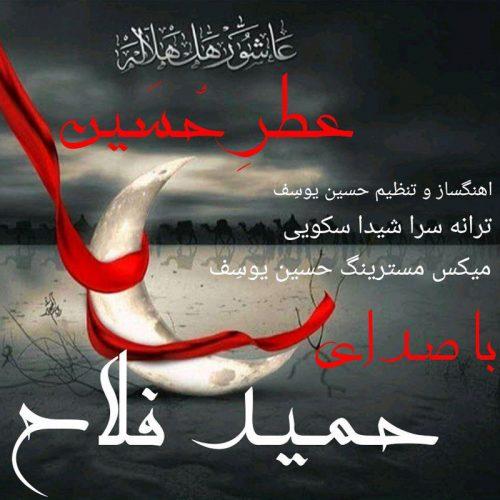دانلود آهنگ جدید حمید فلاح به نام عطر حسین
