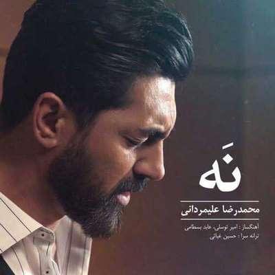 دانلود آهنگ جدید محمدرضا علیمردانی به نام نه