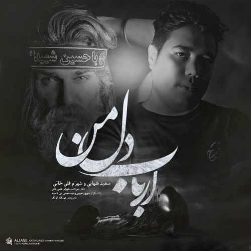 دانلود آهنگ جدید سعید شهابی و شهرام قلی خانی به نام ارباب دل من