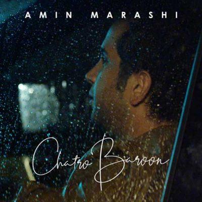 دانلود آهنگ جدید چتر و بارون از امین مرعشی