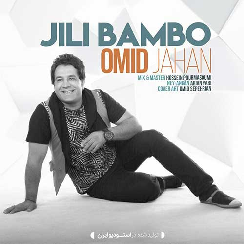 دانلود آهنگ جدید امید جهان به نام جیلی بمبو